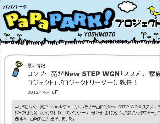 http://www.papapark.jp/information/new_step_wgn/