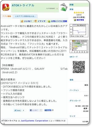 http://jp.androlib.com/android.application.com-justsystems-atokmobile-trial-service-qBmtA.aspx