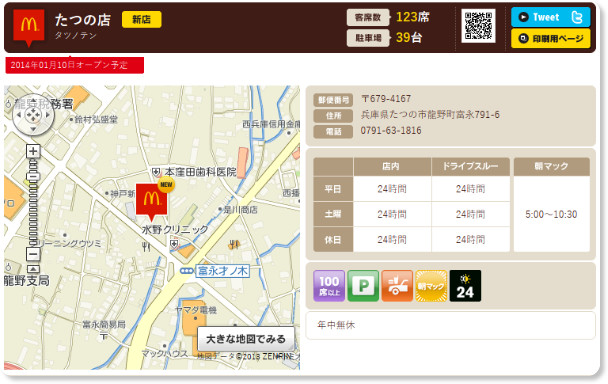 http://www.mcdonalds.co.jp/shop/map/map.php?strcode=28668