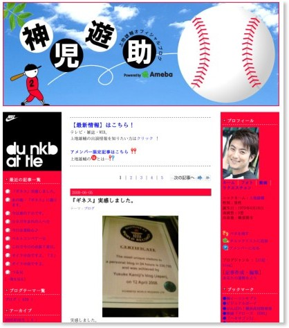 http://ameblo.jp/kamijiyusuke/