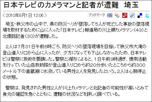 http://www.news24.jp/articles/2010/08/01/07163927.html#