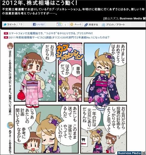 http://bizmakoto.jp/makoto/articles/1201/07/news005.html