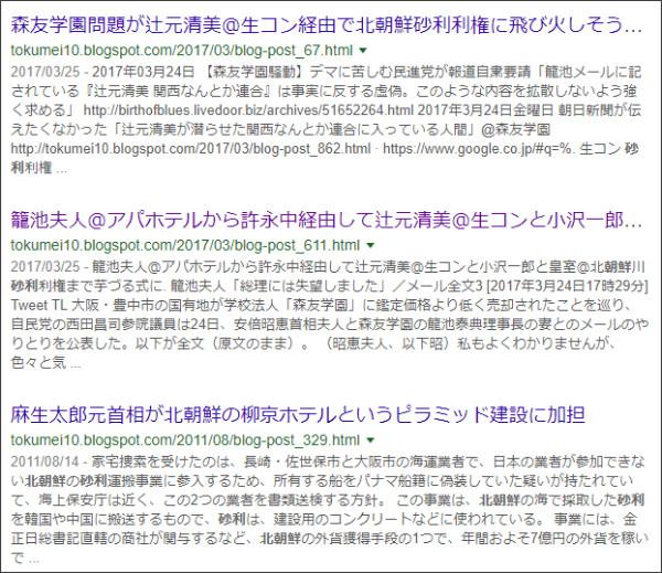 https://www.google.co.jp/search?biw=1379&bih=813&ei=z-iiWuq-BYuW0gLlp6boAQ&q=site%3A%2F%2Ftokumei10.blogspot.com+%E7%A0%82%E5%88%A9%E3%80%80%E5%8C%97%E6%9C%9D%E9%AE%AE&oq=site%3A%2F%2Ftokumei10.blogspot.com+%E7%A0%82%E5%88%A9%E3%80%80%E5%8C%97%E6%9C%9D%E9%AE%AE&gs_l=psy-ab.3...19148.19148.0.19913.1.1.0.0.0.0.117.117.0j1.1.0....0...1c.2.64.psy-ab..0.0.0....0.qQq0WbncUM0