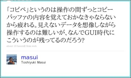 http://twitter.com/masui/statuses/8748641659