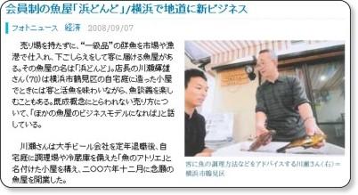 http://www.kanaloco.jp/localnews/entry/entryxiiisep0809198/