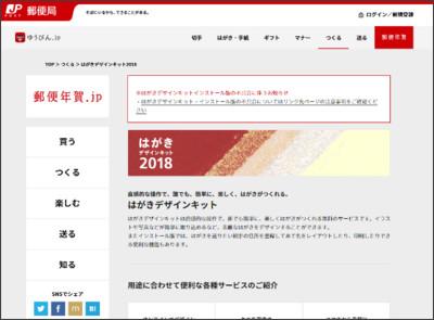 https://yu-bin.jp/create/design_kit/