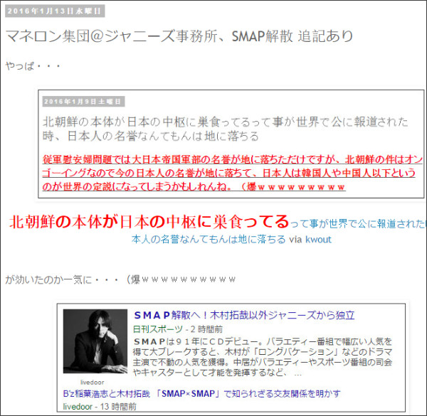 http://tokumei10.blogspot.com/2016/01/smap.html