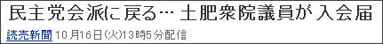 http://headlines.yahoo.co.jp/hl?a=20121016-00000701-yom-pol