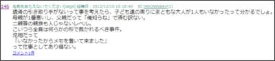 http://desktop2ch.tv/wildplus/1354697137/