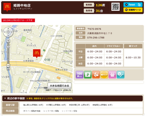 http://www.mcdonalds.co.jp/shop/map/map.php?strcode=28025