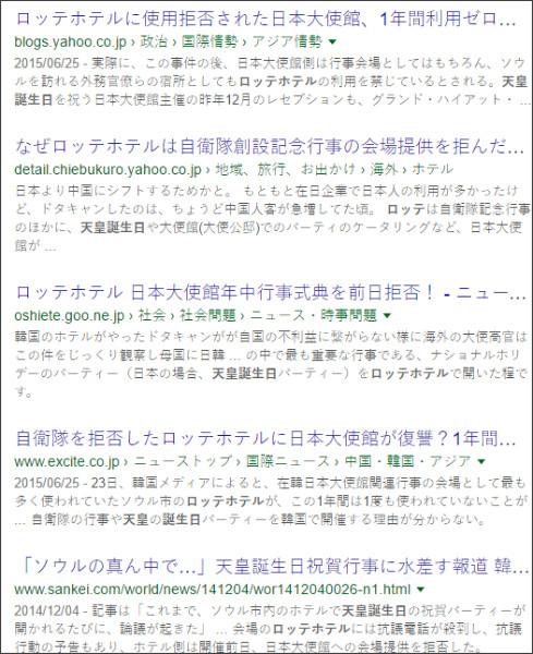 https://www.google.co.jp/#q=%E3%83%AD%E3%83%83%E3%83%86%E3%83%9B%E3%83%86%E3%83%AB%E3%80%80%E5%A4%A9%E7%9A%87%E8%AA%95%E7%94%9F%E6%97%A5
