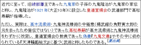 http://ja.wikipedia.org/wiki/%E4%B9%9D%E9%AC%BC%E7%A5%9E%E4%BC%9D%E6%B5%81