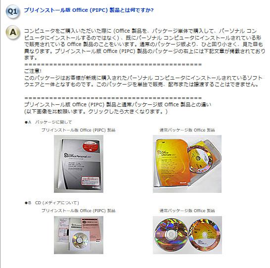 http://www.microsoft.com/japan/piracy/auction/PIPC.mspx