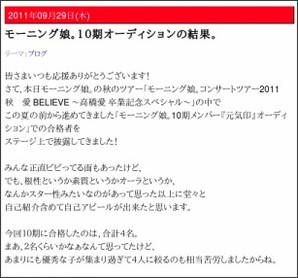 http://ameblo.jp/tsunku-blog/entry-11032996523.html