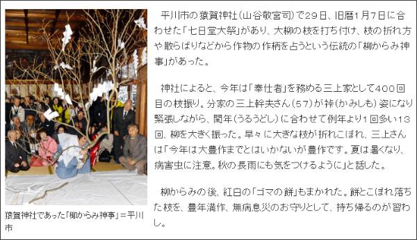 http://mytown.asahi.com/aomori/news.php?k_id=02000001201300001