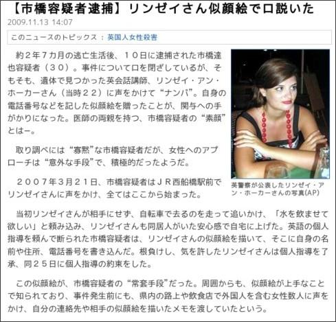 http://sankei.jp.msn.com/affairs/crime/091113/crm0911131411027-n1.htm