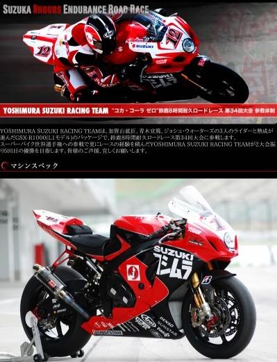 http://www.yoshimura-jp.com/race/2011_8h/index.html