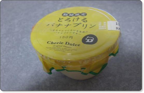 s2u bor rou sha 【食べ物まとめ】美味しかった食べ物ランキング!バナナ!グレープ!チーズ!【2013年8月確報】