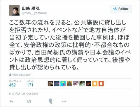 https://twitter.com/mas__yamazaki/status/658844059839021057