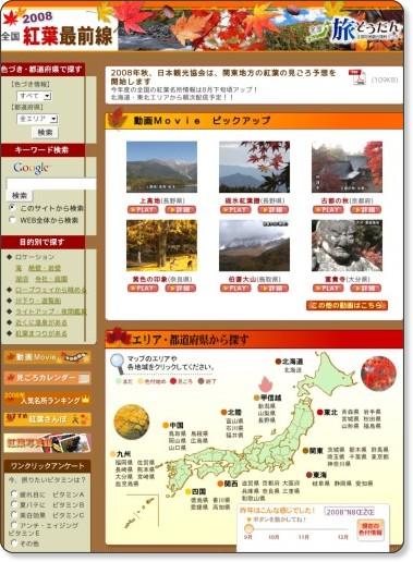 http://kouyou.nihon-kankou.or.jp/