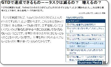http://bizmakoto.jp/bizid/articles/0812/27/news002.html
