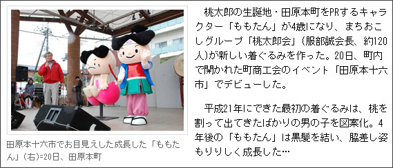 http://www.nara-np.co.jp/20131021104129.html