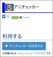 http://kuze.tsukaeru.jp/tools/anichecker/