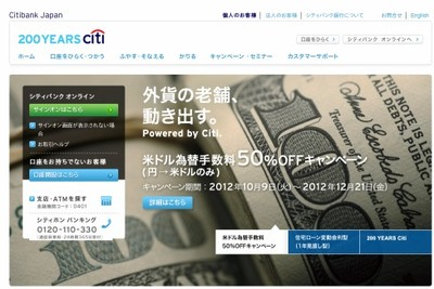 http://www.citibank.co.jp/index.html