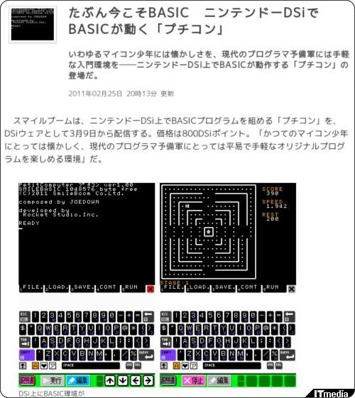 http://www.itmedia.co.jp/news/articles/1102/25/news090.html