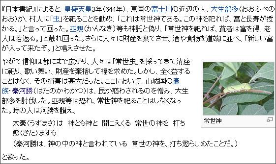 http://ja.wikipedia.org/wiki/%E5%B8%B8%E4%B8%96%E7%A5%9E
