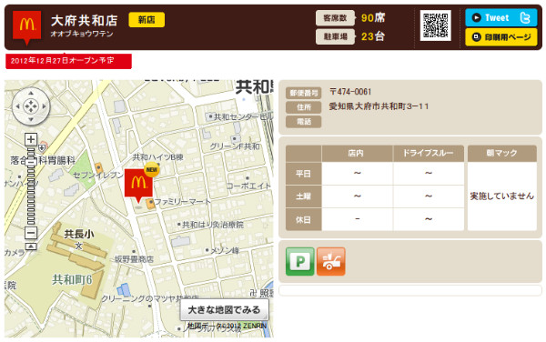 http://www.mcdonalds.co.jp/shop/map/map.php?strcode=23765