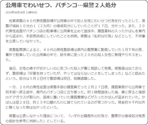 http://www.saga-s.co.jp/news/saga/10102/75189