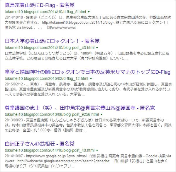 https://www.google.co.jp/search?biw=1295&bih=864&ei=62f8WoP9K5KYjwPKwYyACg&q=site%3A%2F%2Ftokumei10.blogspot.com+%E8%B1%8A%E5%B1%B1%E6%B4%BE&oq=site%3A%2F%2Ftokumei10.blogspot.com+%E8%B1%8A%E5%B1%B1%E6%B4%BE&gs_l=psy-ab.3...0.0.1.144.0.0.0.0.0.0.0.0..0.0....0...1c..64.psy-ab..0.0.0....0.vGSC-kiNhqc