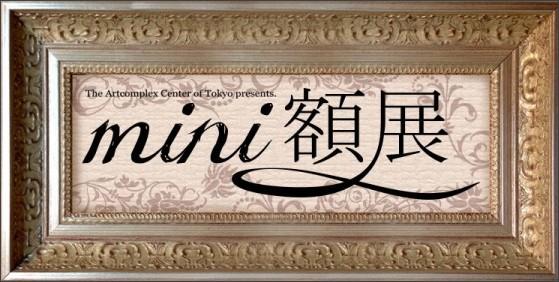 http://www.gallerycomplex.com/c/minigaku/index.html