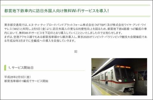 http://www.kotsu.metro.tokyo.jp/newsevent/news/subway/2016/sub_p_201601265632_h.html