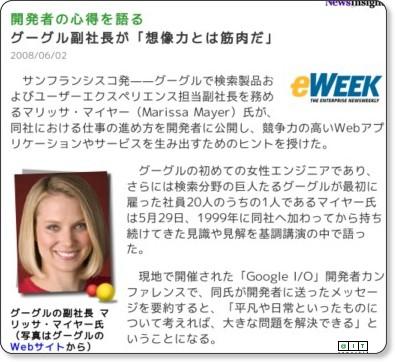 http://www.atmarkit.co.jp/news/200806/02/google.html