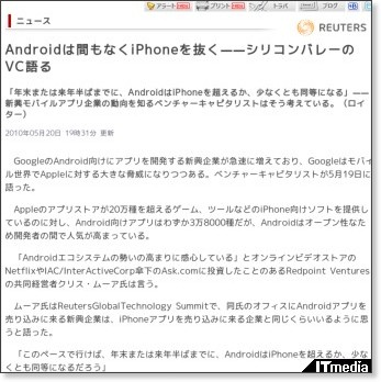 http://www.itmedia.co.jp/news/articles/1005/20/news085.html