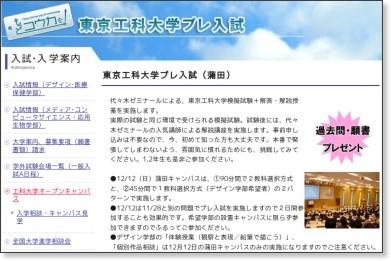 http://www.teu.ac.jp/entrance/open/