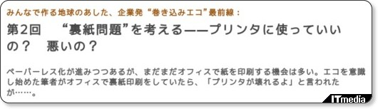 http://www.itmedia.co.jp/bizid/articles/0806/04/news095.html