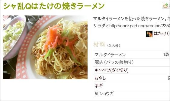 http://cookpad.com/recipe/2350433