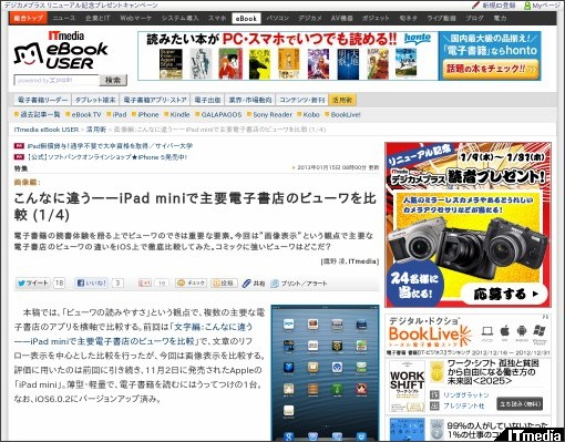 http://ebook.itmedia.co.jp/ebook/articles/1301/14/news004.html