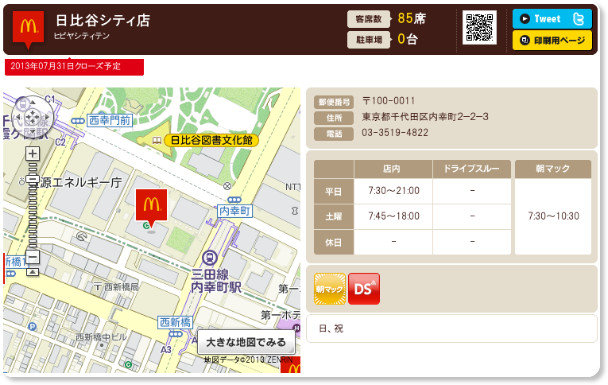 http://www.mcdonalds.co.jp/shop/map/map.php?strcode=13666