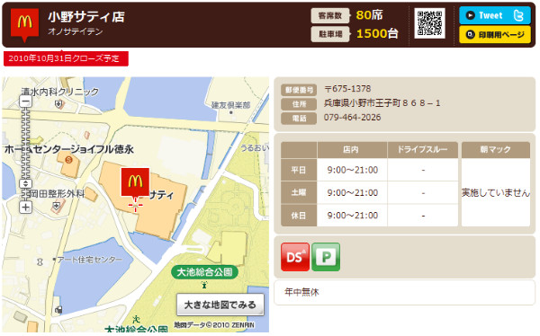 http://www.mcdonalds.co.jp/shop/map/map.php?strcode=28060