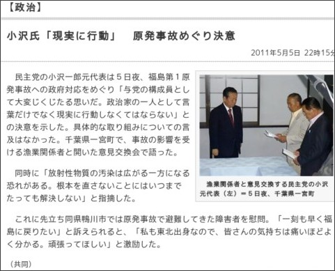 http://www.tokyo-np.co.jp/s/article/2011050501000665.html