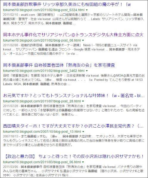 https://www.google.co.jp/#q=site://tokumei10.blogspot.com+%E5%BE%8C%E8%97%A4%E7%B5%84%E3%80%80%E5%B2%A1%E6%9C%AC%E5%80%B6%E6%A5%BD%E9%83%A8&*