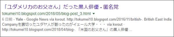 https://www.google.co.jp/search?q=site://tokumei10.blogspot.com+YALE&source=lnt&tbs=qdr:m&sa=X&ved=0ahUKEwjB0sCqwvbaAhUK7GMKHYxMBCMQpwUIHw&biw=1161&bih=868