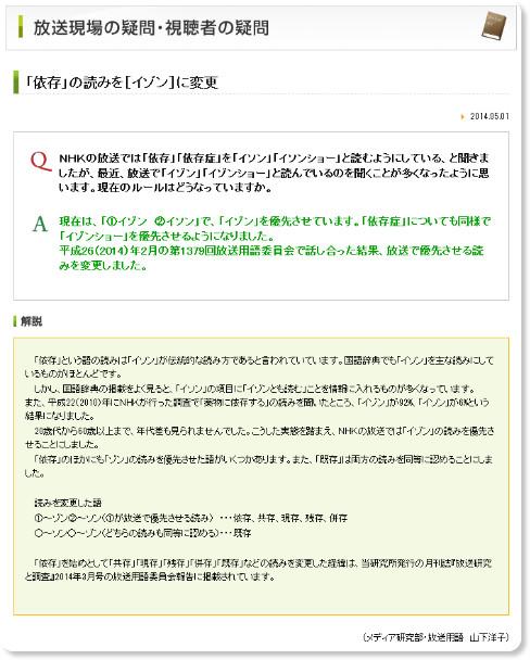 http://www.nhk.or.jp/bunken/summary/kotoba/gimon/202.html