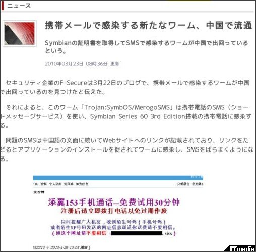 http://www.itmedia.co.jp/news/articles/1003/23/news024.html