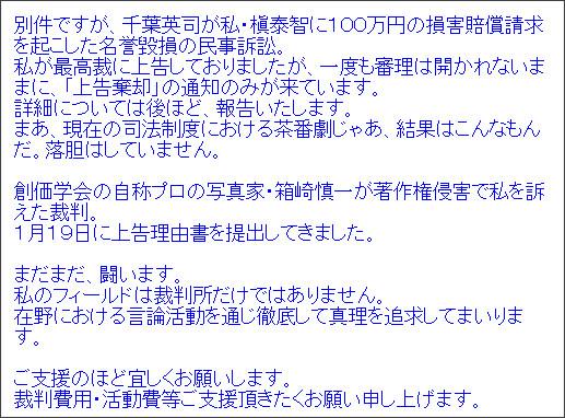 http://makiyasutomo.jugem.jp/?eid=746