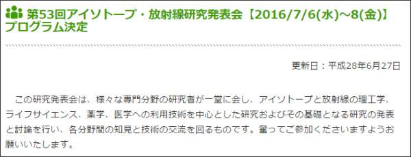 http://www.jrias.or.jp/seminar/cat4/506.html